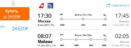 Цена авиабилетов в анапу из красноярска